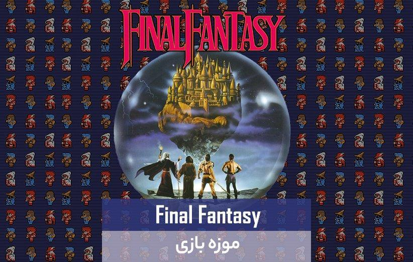 موزه بازی: فاینال فانتزی 1987
